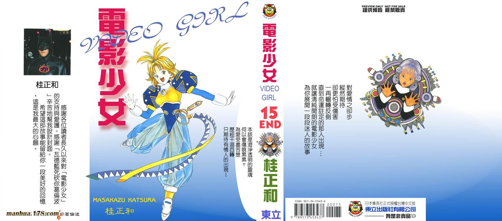 电影少女第15卷完 电影少女漫画