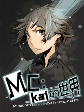 MC:kai的世界