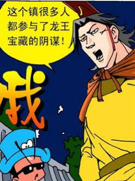 QQ包青天之龙王宝藏9