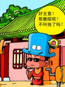 QQ包青天之青天出道4