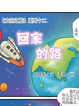 太空之旅十二