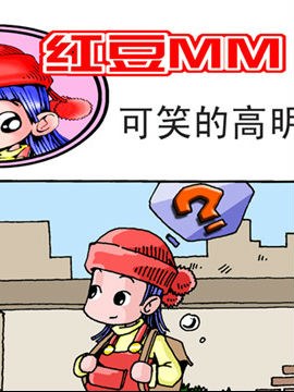 红豆MM四