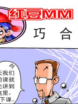 红豆MM五