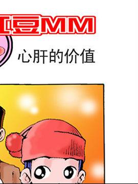 红豆MM十二
