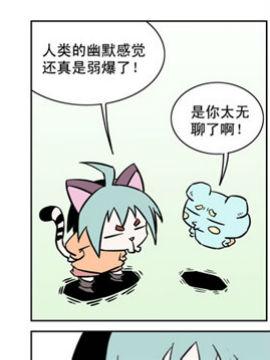 怪猫撞地球三