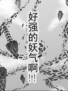 东游Q记二十三
