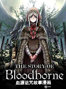 血源诅咒故事大发排列5的玩法