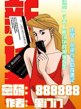 密码888888
