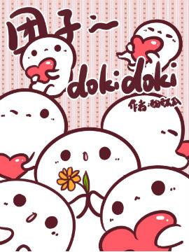 团子的dokidoki