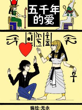 五千年的爱