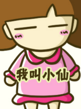 排列5我 叫小仙