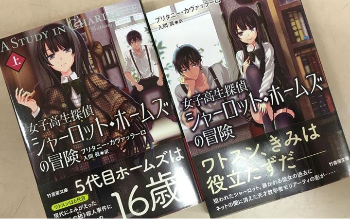 英文小说《女高中生侦探福尔摩斯》封面够二次元