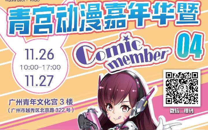 广州青宫动漫嘉年华暨Comic Member04 宣传开锣!