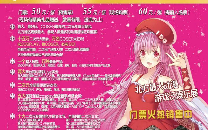 I DO20届大型庆典暨跨年狂欢节!