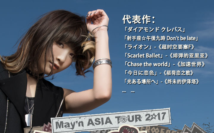 May'n Asia Tour 2017 「OVER ∞EASY 」 广州上海站不容错过!