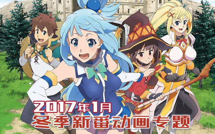 【专题】2017年1月冬季新番动画专题 2016冬番介绍