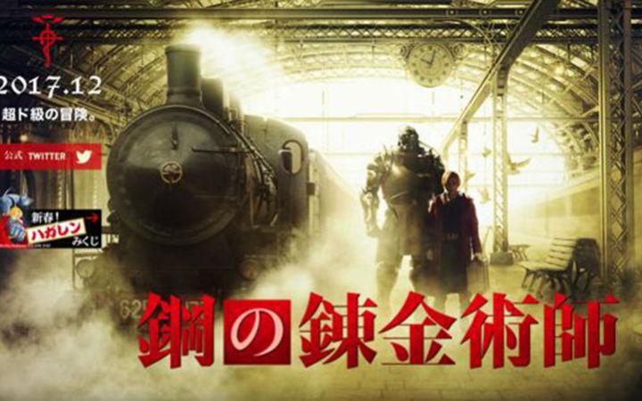《钢之炼金术师》电影公开前导主视觉图 原画展将于秋季登场
