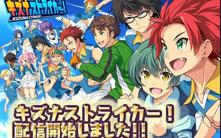 高校足球题材手游《羁绊前锋》于日本推出 与球员培养感情