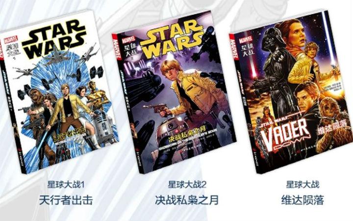 漫威与卢卡斯联手推出新《星球大战》漫画 国内首次引进出版