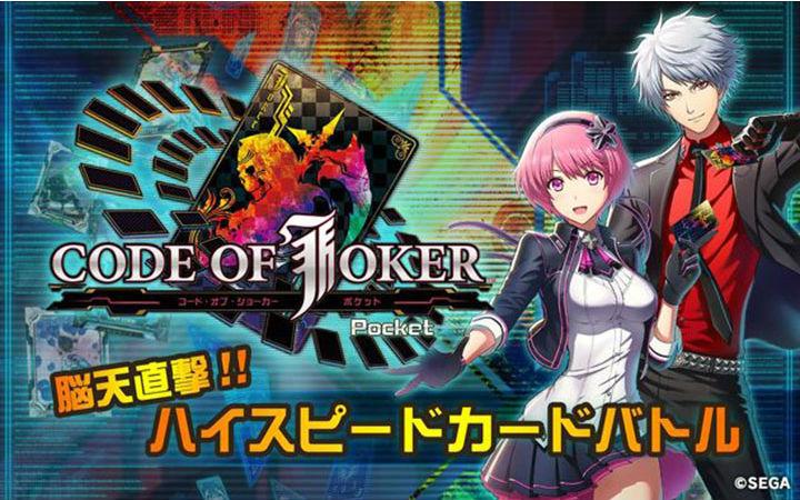 卡片游戏《CODE OF JOKER Pocket》今日于日本正式上线
