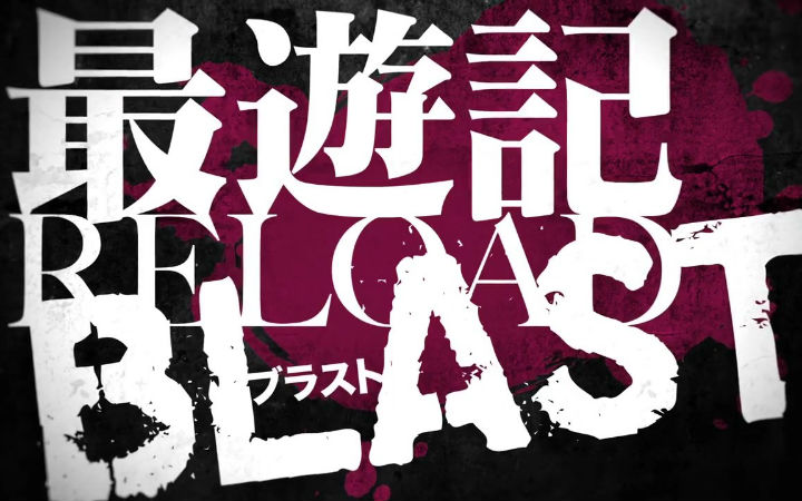 回味老番《最游记RELOAD BLAST》第一弹PV公开