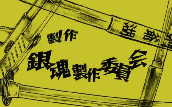 激动人心的再开!银魂第四季OP/ED动画一览