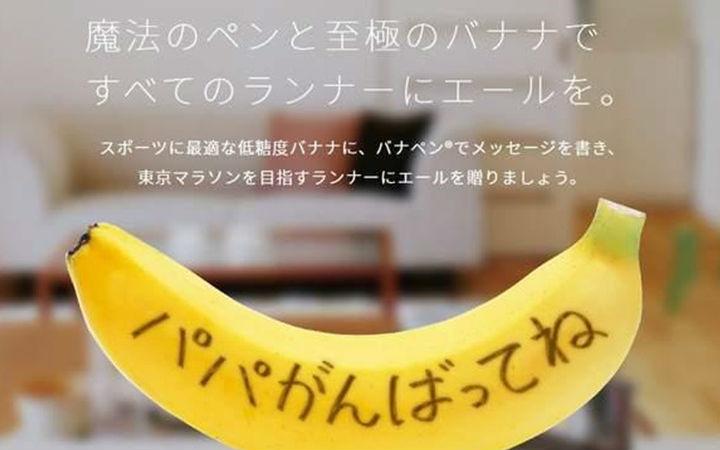 日本都乐推出香蕉笔 跟《PPAP》一起跳更带感