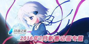 2016年7月新番动画专题