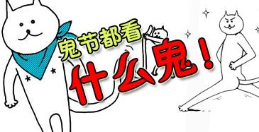 2015中元节「什么鬼」漫画专题