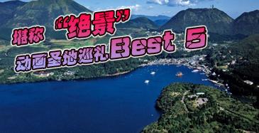 """堪称""""绝景""""!动画圣地巡礼Best 5"""
