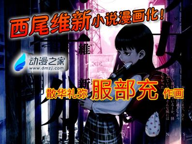 西尾维新小说《少女不十分》漫画化