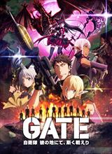 GATE奇幻自卫队第二季