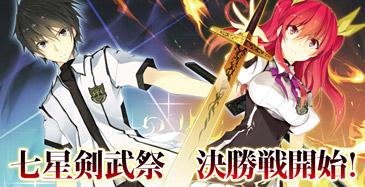 落第骑士英雄谭 第0-9卷