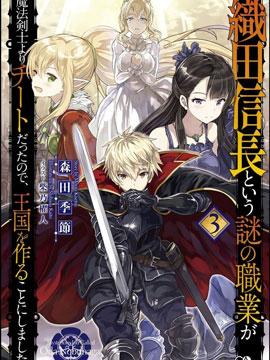 因为织田信长这个谜之职业比魔法剑士还要作弊、所以决定了要创立王国