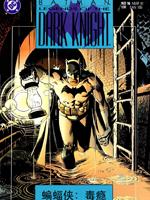 蝙蝠侠暗夜骑士传奇:毒瘾