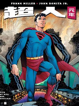 超人:元年