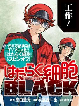 工作細胞black