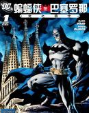 蝙蝠侠在巴塞罗那