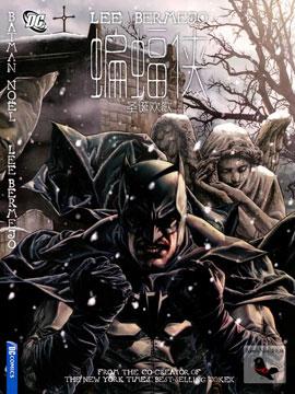 蝙蝠侠:圣诞欢歌