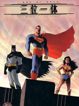蝙蝠侠/超人/神奇女侠:三位一体