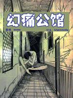 +伊藤润二未收录短篇作品