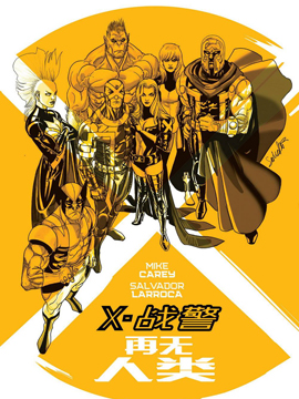 X战警:再无人类
