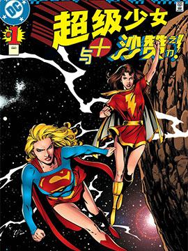超级少女与沙赞之力!