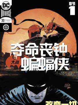 丧钟大战蝙蝠侠