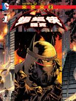 新52蝙蝠侠与罗宾:未来末日