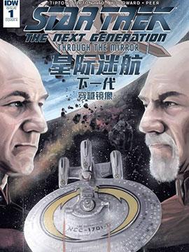 星际迷航:下一代