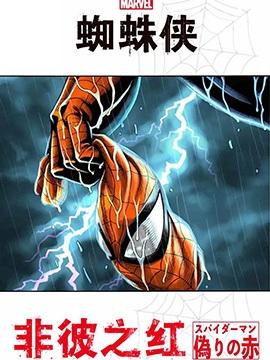 蜘蛛侠:非彼之红