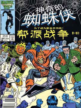 神奇蜘蛛侠:帮派战争