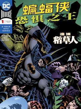 蝙蝠侠-恐惧之王