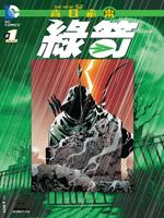 新52绿箭侠:末日未来